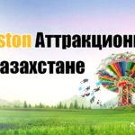 Купить аттракционы из Китая в Казахстане